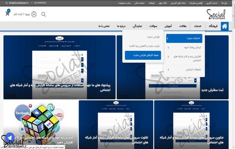 صفحه اصلی سایت سوشال سیستم