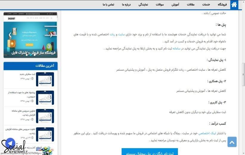 صفحه مطلب سایت سوشال سیستم