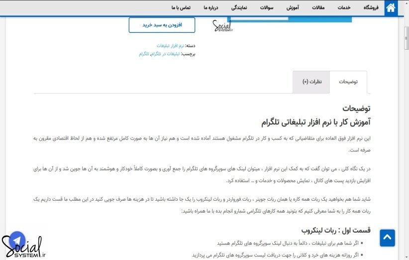 توضیحات صفحه محصول ، سایت سوشال سیستم