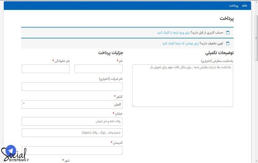 صفحه پرداخت ، سایت سوشال سیستم