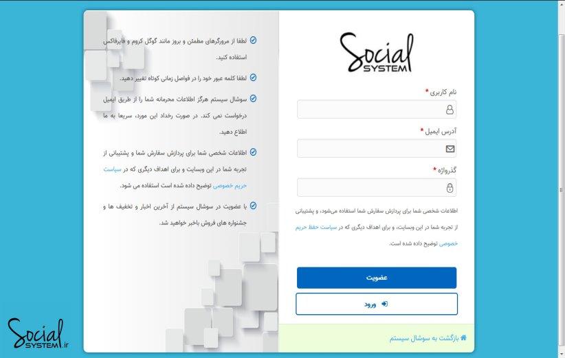 صفحه عضویت ، سایت سوشال سیستم