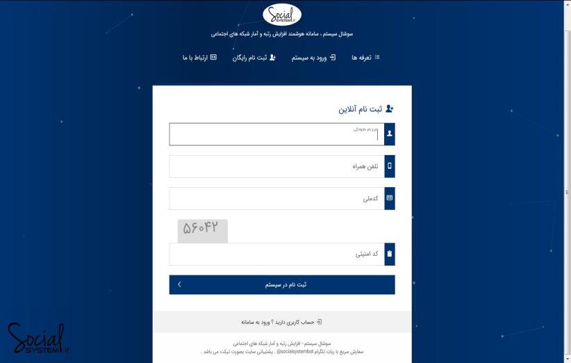 پنل ممبر و فالوور سوشال سیستم ، صفحه ثبت نام  پنل خدمات شبکه های اجتماعی
