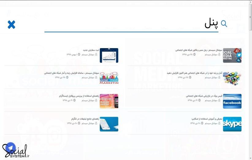 صفحه جستجو ، سایت سوشال سیستم