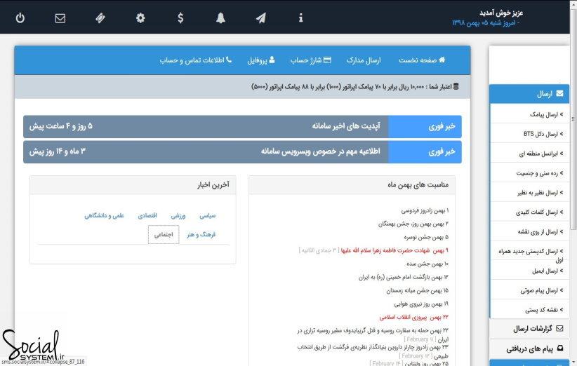 صفحه اصلی پنل پیامک سوشال سیستم