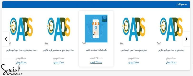 اسلایدر محصولات سایت سوشال سیستم
