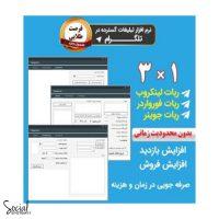 نرم افزار تبلیغات در تلگرام